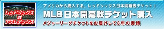 マリナーズ対アスレチックス日本開幕戦の観戦チケット