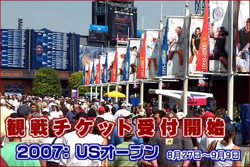 2007_US繧ェ繝シ繝励Φ